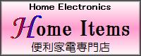 格安の生活家電、通販は便利家電専門店HomeItems