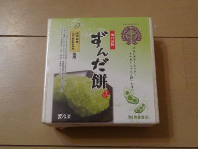 greensan3