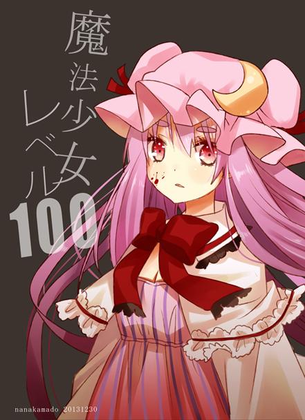 魔法少女レベル100hyousi2