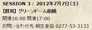 2012070702.jpg