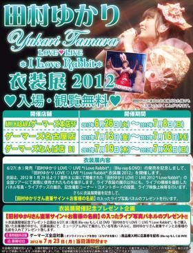 tamurayukari_isyoten2012.jpg
