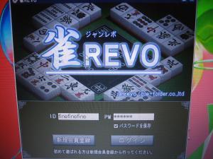 雀REVO
