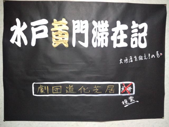 みずほ演劇祭の看板