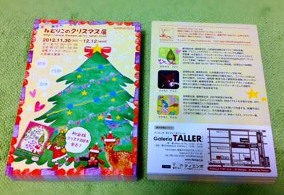クリスマス展DM印刷