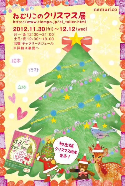 ねむりこのクリスマス展DM01