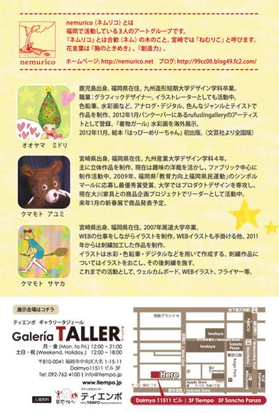 ねむりこのクリスマス展DM02