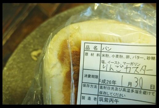 気になるパン。