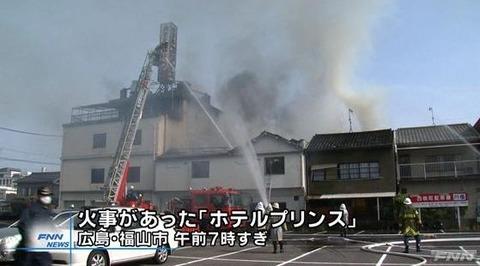 火事があったホテル
