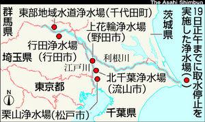 19日正午までに取水停止を実施した浄水場