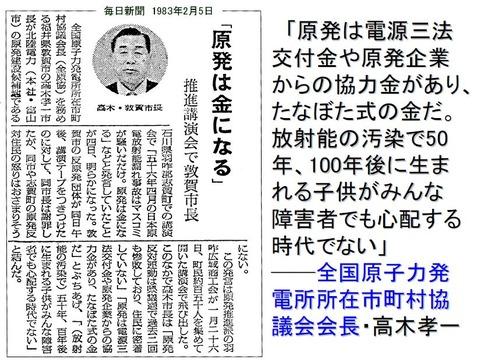 人間の屑 敦賀市長