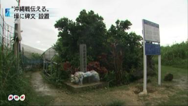 沖縄戦 碑