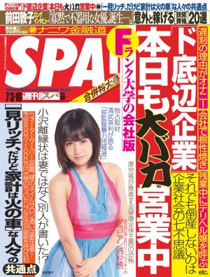 SPA! 2012年7月3日・10日合併号