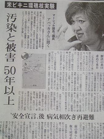 東京新聞 2012年1月24日付け