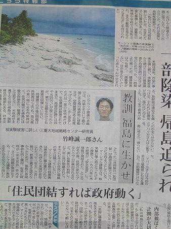 東京新聞 その2