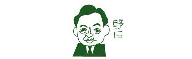 漫画 野田