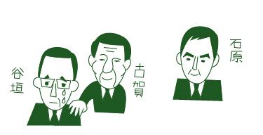 漫画 谷垣 古賀 石原