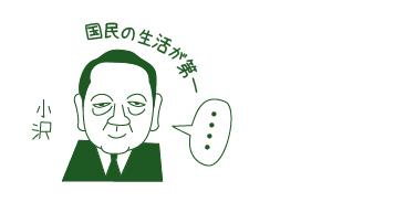 漫画 小沢一郎