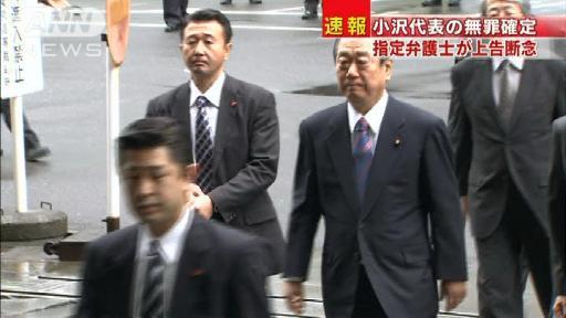 小沢代表の無罪確定