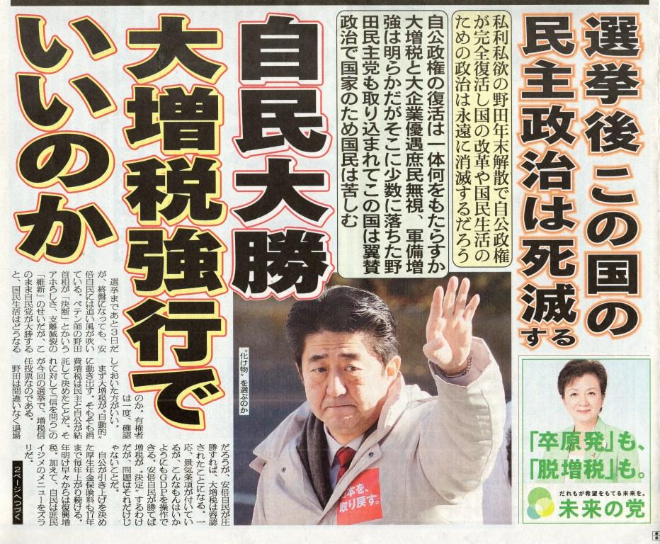 日刊ゲンダイ 12 13
