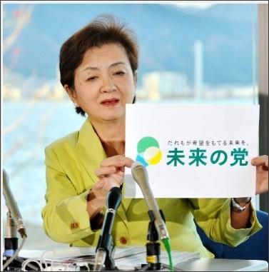 「日本未来の党」の公約発表