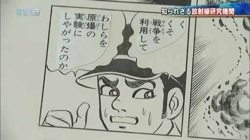 原爆実験 報道特集