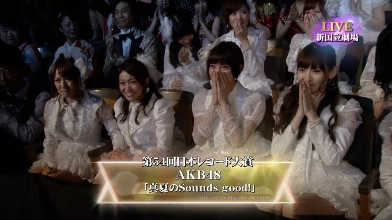 AKB48 レコード大賞 2012年12月30日