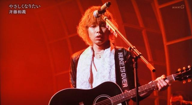 斉藤和義 紅白