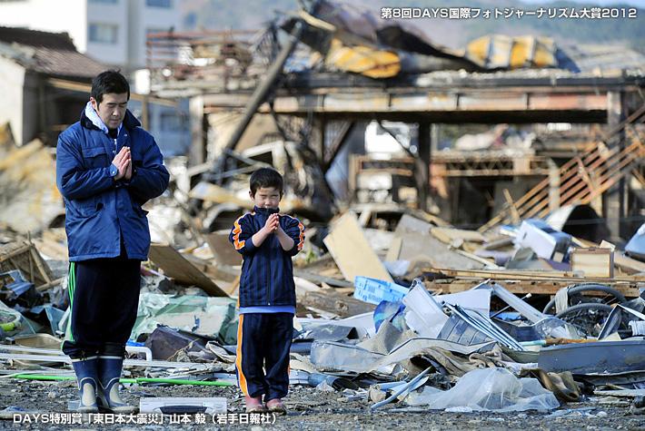山本 震災
