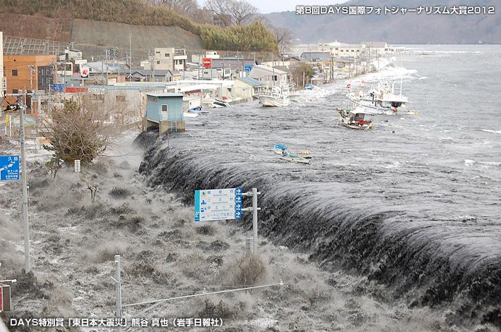 黒い津波 1