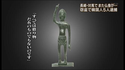 報道ステーション古舘伊知郎 仏像を韓国人が盗み