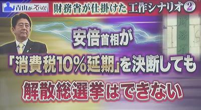 青山繁晴 アンカー3 増税延期でも選挙させない工作