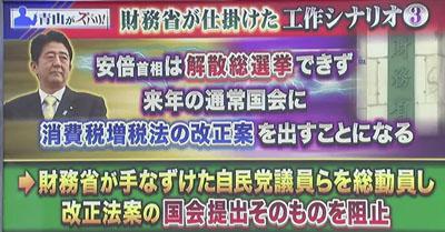 青山繁晴 アンカー4 増税延期でも選挙させない工作