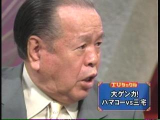 ハマコー 浜田幸一 TVタックル 三宅久之
