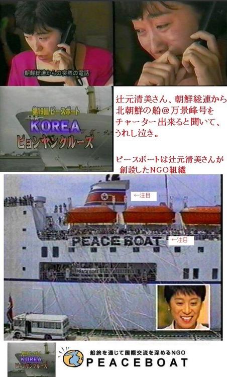 辻本清美 ピースボート 北朝鮮 スパイ