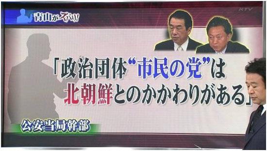 黒岩宇洋 菅直人 鳩山由紀夫 鷲尾 市民の党 北朝鮮 公安