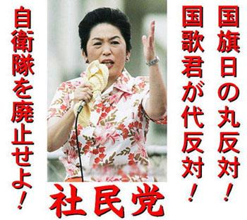 社民党 福島瑞穂 憲法第9条 自衛隊即時撤廃