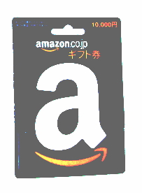 amazon-puripeido-kaado-1man-tentou