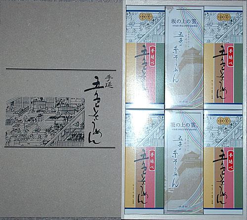 DCMJapanホールディングス株主優待4