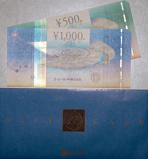 日本カーリット株主優待2