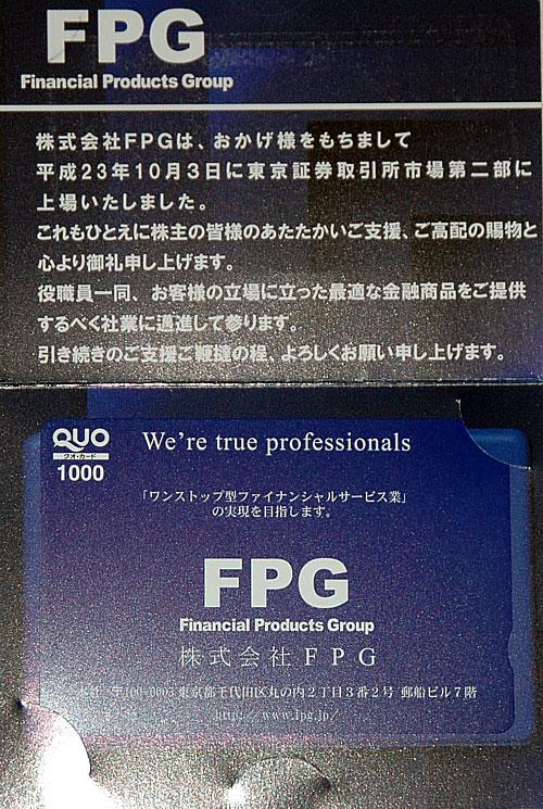 FPG株主優待