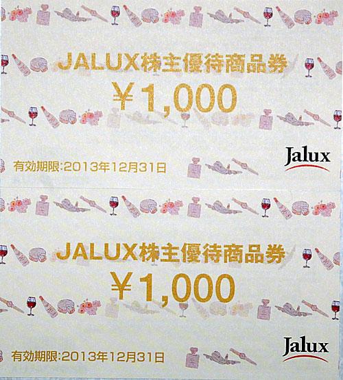 JALUX株主優待2
