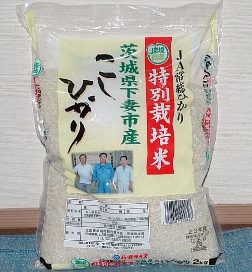 カスミ株主優待3