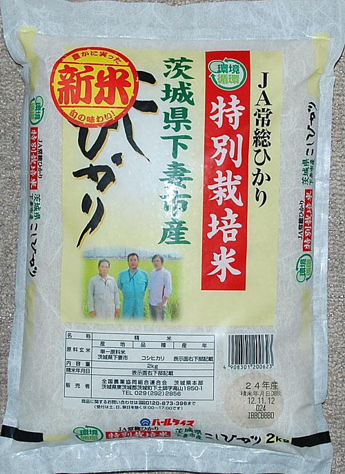 カスミ株主優待4