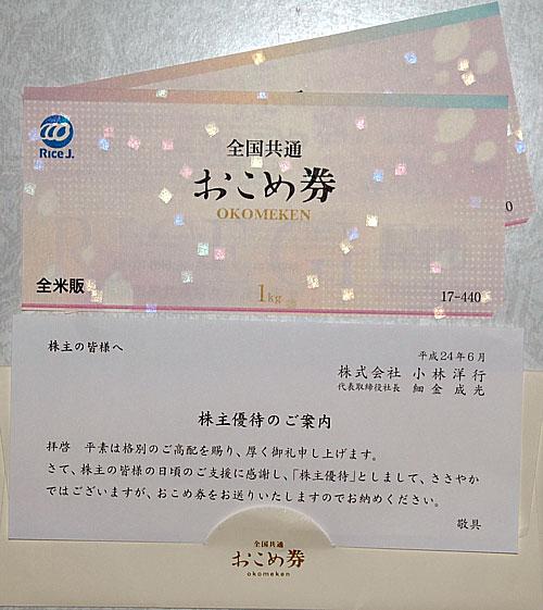 小林洋行株主優待2
