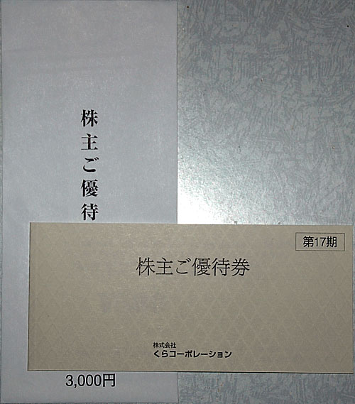 くらコーポレーション株主優待3