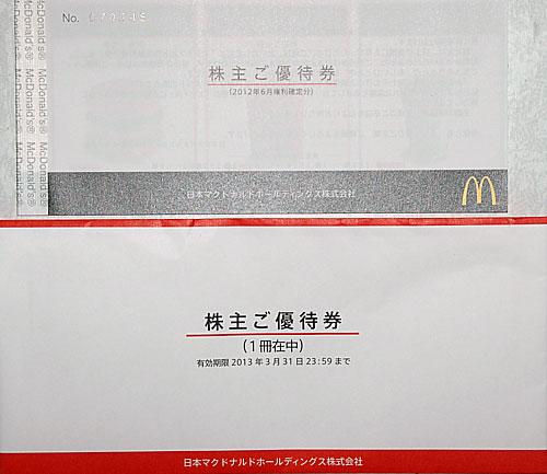 日本マクドナルドホールディングス株主優待2