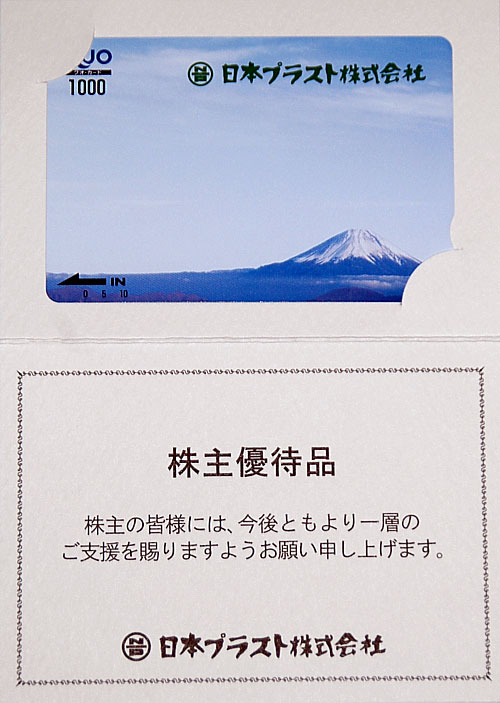 日本プラスト株主優待4