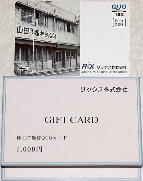 リックス株主優待6