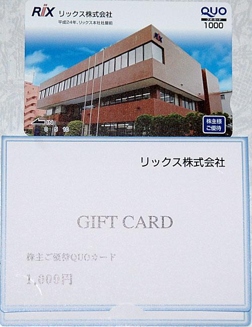 リックス株主優待7