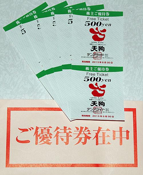 テンアライド株主優待7